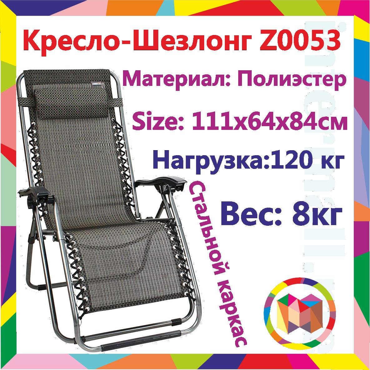 Кресло - шезлонг, дачный, пляжный, 111*64*84 см