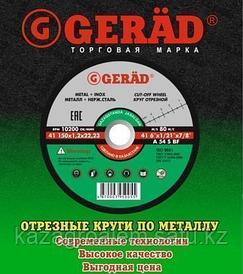 "Отрезной диск по металлу ""Gerad"" 125х0,8х22,23"