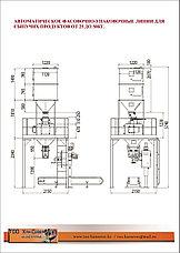 Фасовочно-упаковочное оборудование для зерна 300 мешков, фото 2