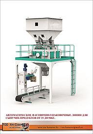 Упаковочное оборудование для зерна  1000 мешков по 50 кг в час (50 тонн в час по пшенице)