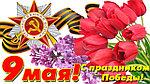 """Коллектив компании  """"FRIXA"""" поздравляет вас с 70-летием Великой Победы!!!"""