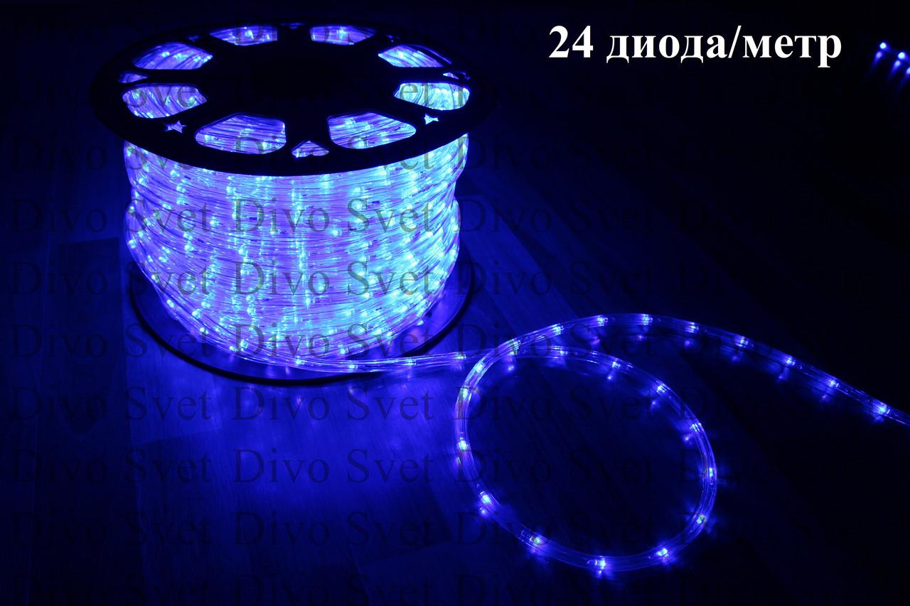 Светодиодный дюралайт LED круглый 2-х жильный, все цвета свечения.