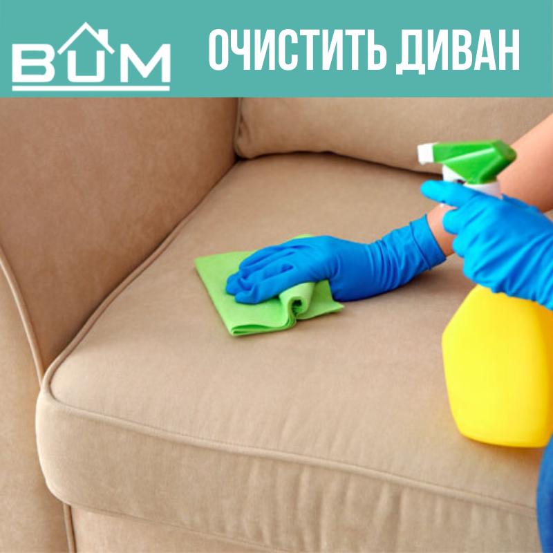 Очистить диван
