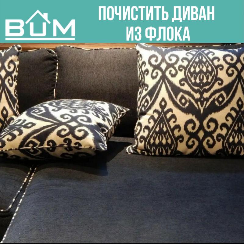 Почистить диван из флока