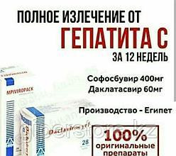 "Лекарство от ""Гепатита С"" - Даклатасвир и Софосбувир Оригинал Египет"