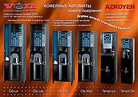 Аренда кофейного автомата «Ven» с установкой и полным обслуживанием.