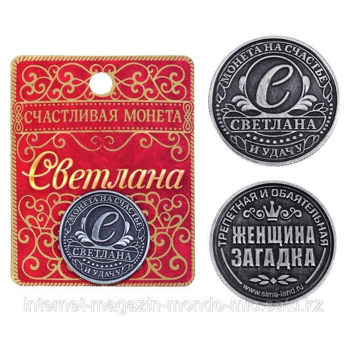 "Монета именная ""Светлана"", 2,5 см."
