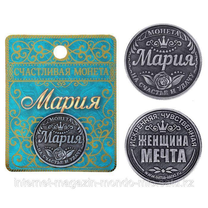 """Монета именная """"Мария"""", 2,5 см."""