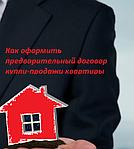 Как и для чего составляется предварительный договор купли-продажи недвижимости?