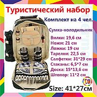 Рюкзак туристический, набор посуды на 4 четыре персоны 27х21х40 см