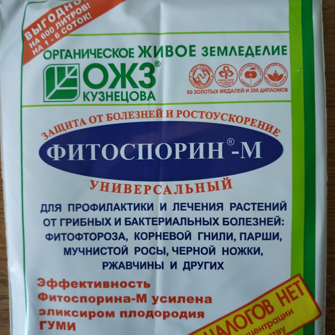 """""""Фитоспорин М"""" универсальный, 200г"""