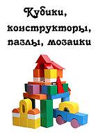 Кубики, конструкторы, пазлы, мозаики