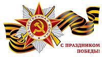 C 70-летием великой Победы!