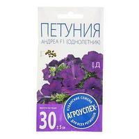 Семена цветов Петуния Андреа F1, фиолетовая, многоцветная, однолетник, 10 шт (комплект из 10 шт.)