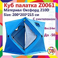 Утепленная 3-х слойная палатка для зимней рыбалки, зимняя палатка КУБ с синтепоном 200х200х215 см