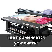 Где применяется уф-печать? Особенности и плюсы данного метода.