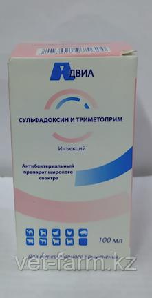 Сульфадоксин и триметоприма. (инъекция)