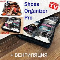 Органайзер для 12 пар обуви SHOES ORGANIZER PRO с вентиляцией (Черный)