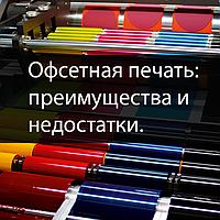 Офсетная печать: преимущества и недостатки. Технология производства.