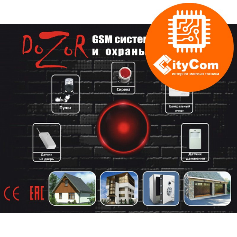 """Сертифицированная GSM сигнализация для сейфов, домов """"Дозор"""" (для дачи, гаража и др.)"""