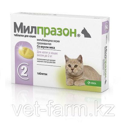 Милпразон для котят до 2 кг
