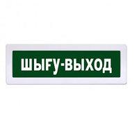 """Табло Янтарь С """"ШЫГУ-ВЫХОД"""""""