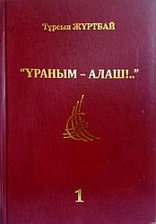Тұрсын ЖҰРТБАЙ «ҰРАНЫМ – АЛАШ!..» (Түрме әфсанасы)  ЖЕГІ Бірінші кітап