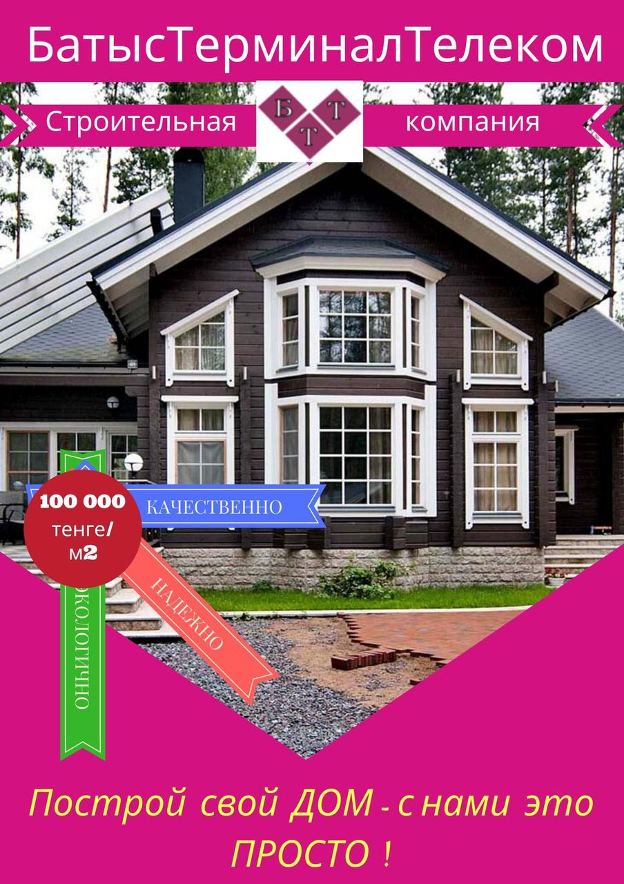 100 000 тенге за кв.метр жилья!!!  Строительство жилых домов эконом класса