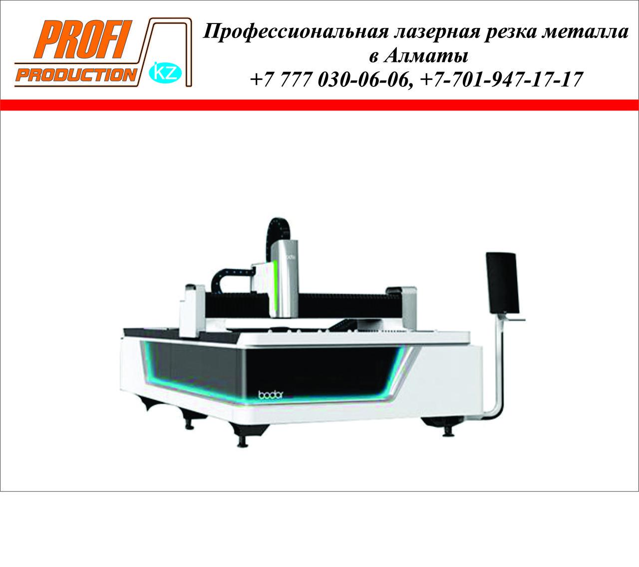Лазерная резка в Алматы