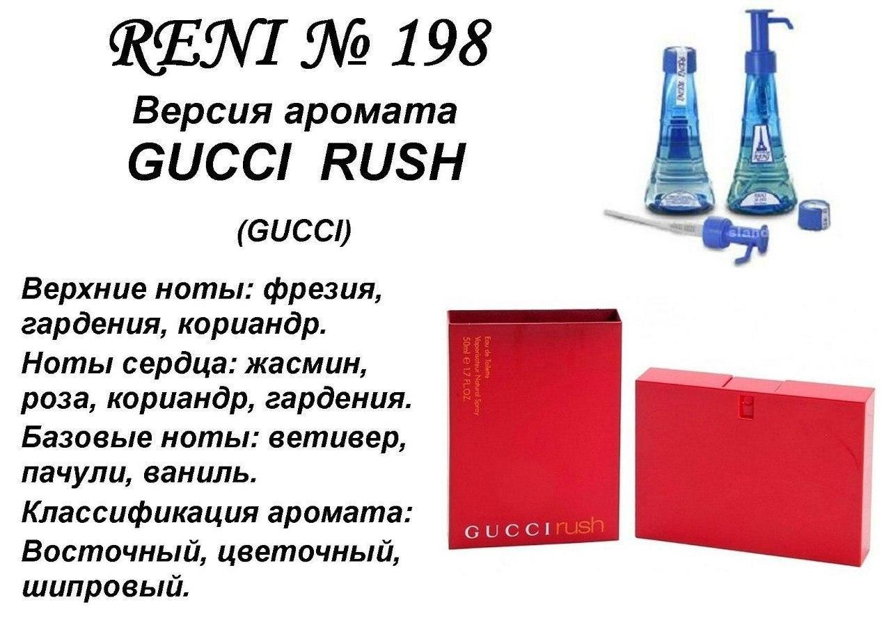 рени наливная парфюмерия каталог с фото оригинала этому