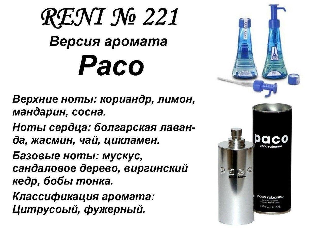 Аромат направление paco (paco rabanne) 100мл