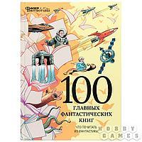 Мир Фантастики Спецвыпуск №1