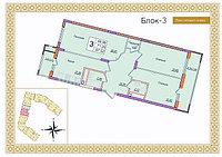 3 комнатная квартира в ЖК Бухар Жырау De Lux  87.52 м², фото 1
