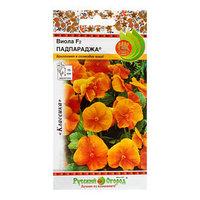 Семена цветов Виолла 'Падпараджа' F1, 20 шт (комплект из 10 шт.)
