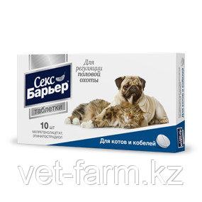 Секс барьер таблетки для котов и кобелей 10 шт