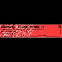 Индикаторная наклейка-пломба Терра, фото 1