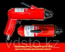 Шиповальный пистолет ПШ-8 ПРО