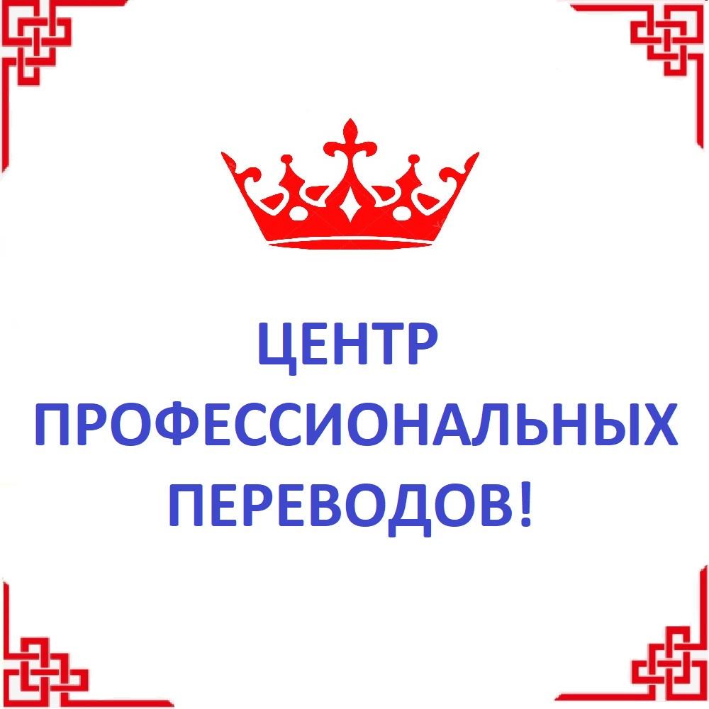 Перевод учредительных документов