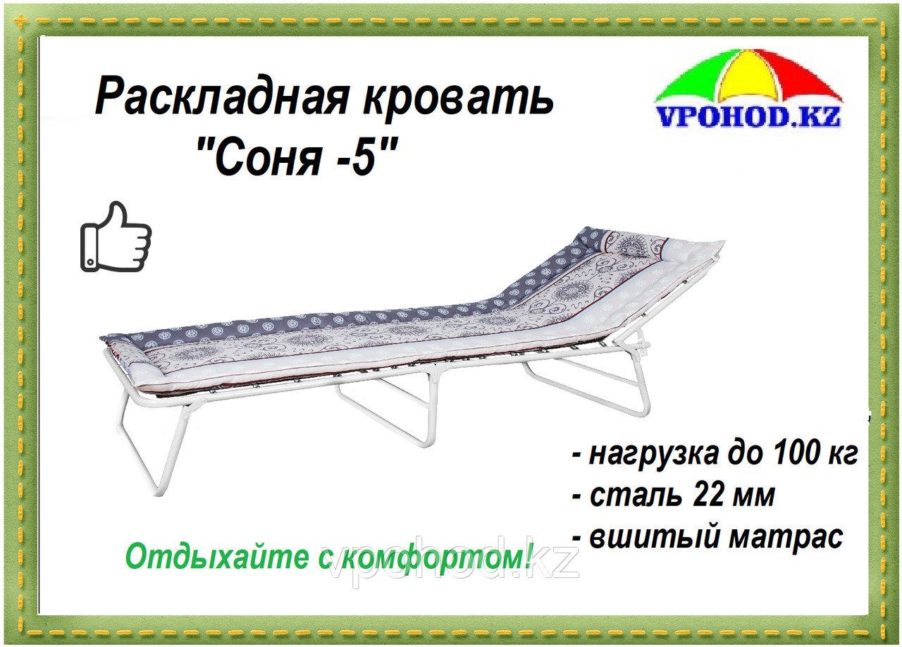 """Раскладная кровать """"Соня -5"""""""