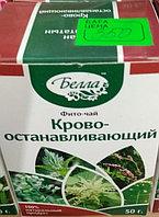 Кровоостанавливающий фито-чай