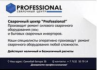Сварочный центр Professional