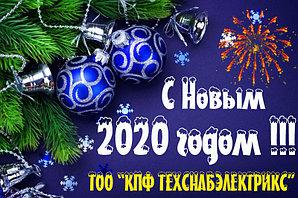 С Новым 2020 годом !!!