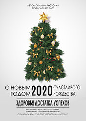 С Новым 2020 годом!!!!