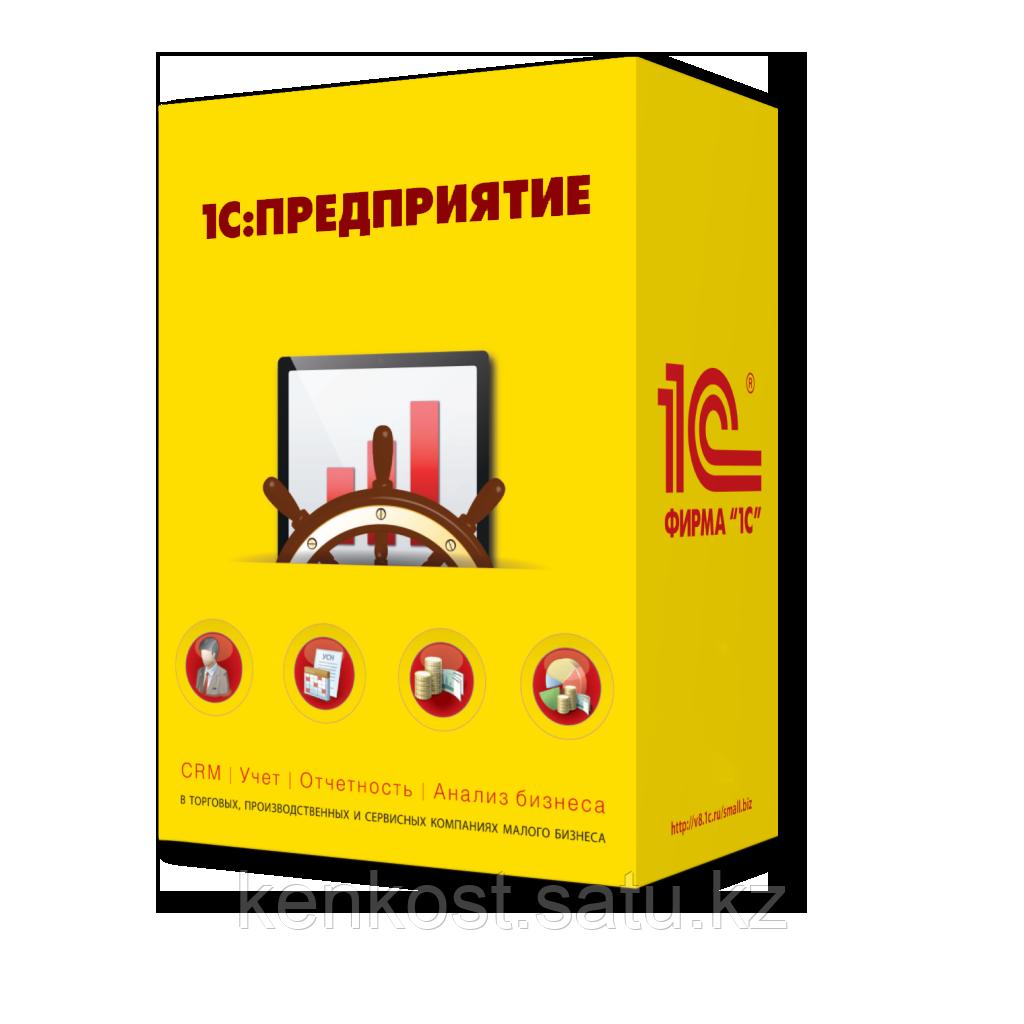 1С:Бухгалтерия сельскохозяйственного предприятия для Казахстана, клиентская лицензия на 50 рабочих мест