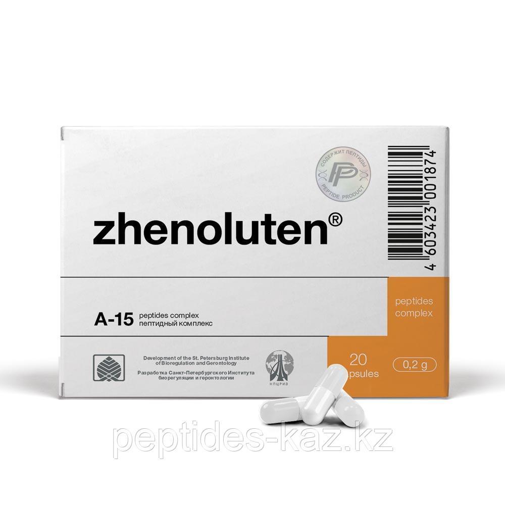 ЖЕНОЛУТЕН 20 пептиды для яичников - 7760 тенге