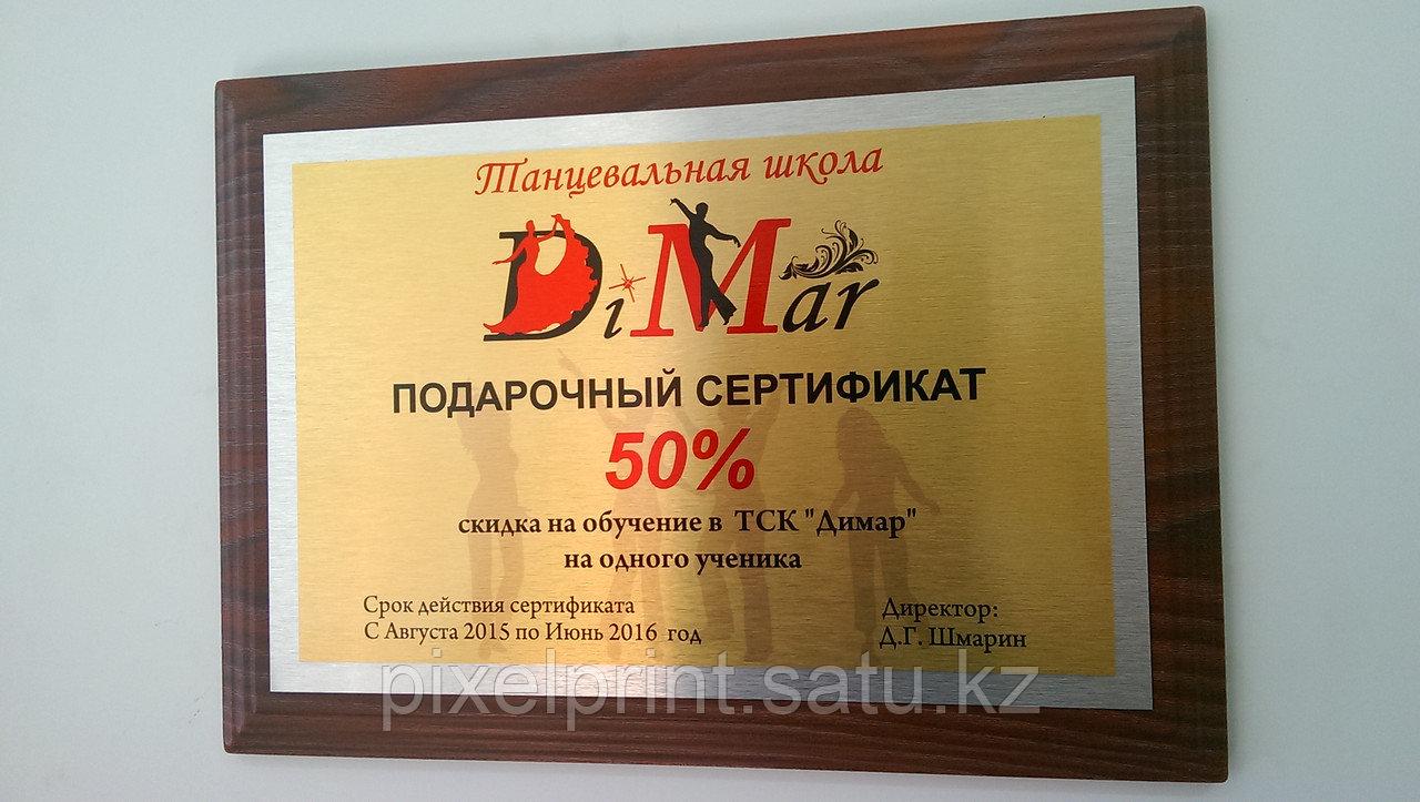 Наградной сертификат