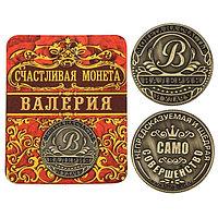 """Монета именная """"Валерия"""", 2,5 см."""