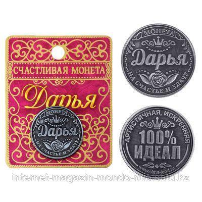 "Монета именная ""Дарья"", 2,5 см."