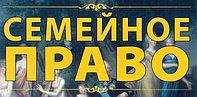 Адвокат по семейным спорам и бракоразводным делам. Семейное право в Алматы