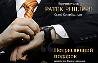 Наручные часы Patek Philippe Grand Complications, фото 1